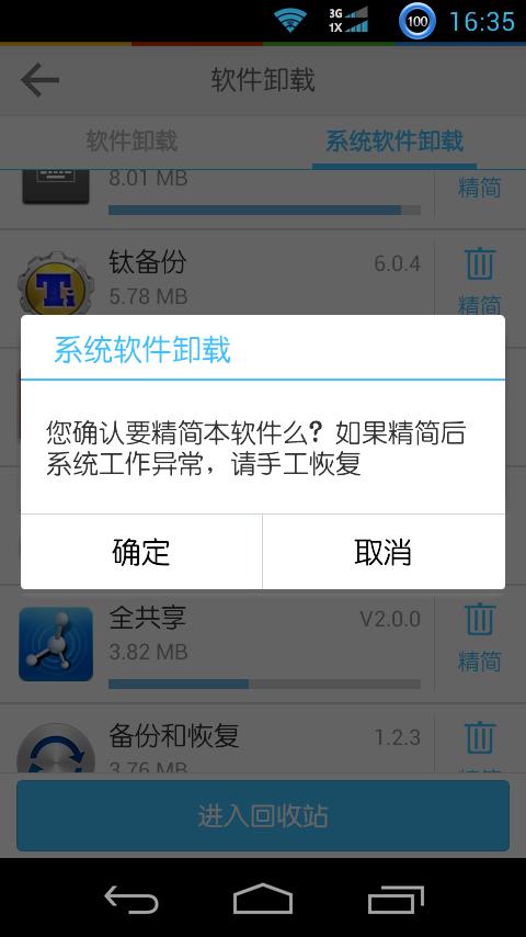 根系统程序卸载程序SystemApp Remover下载