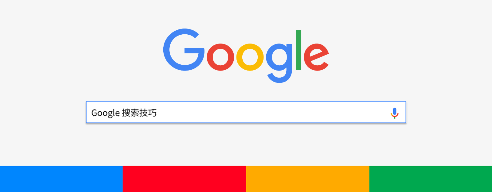 15 个提高 Google 搜索效率的小技巧