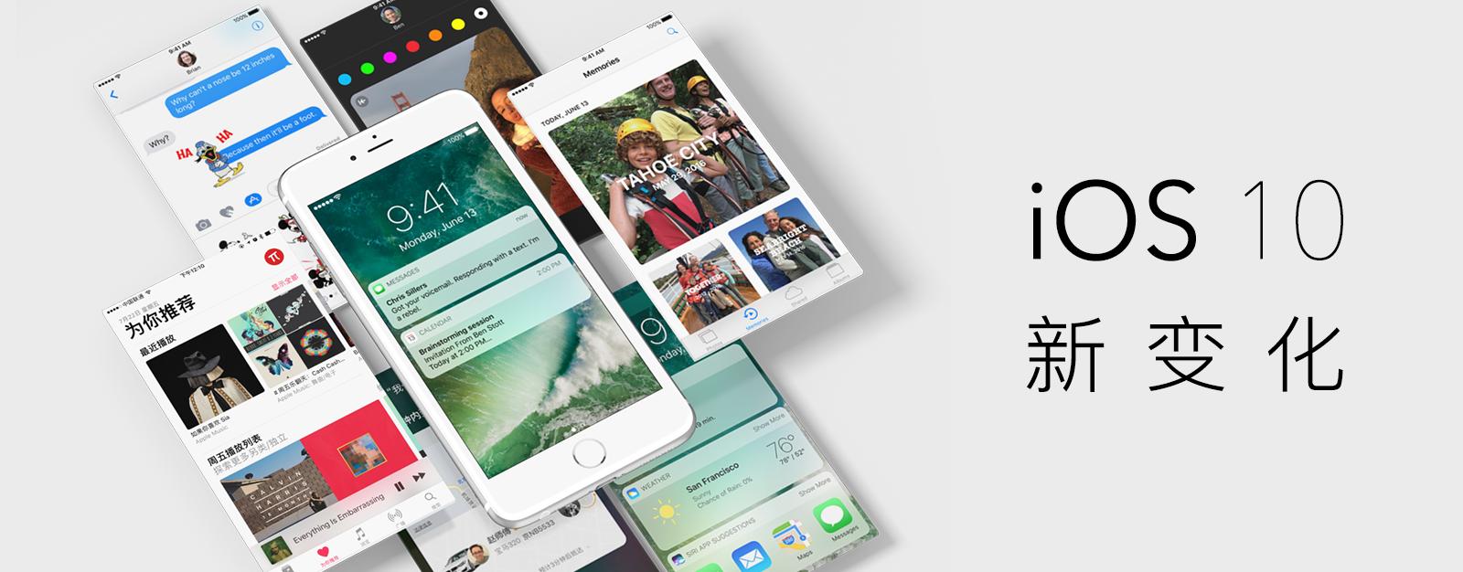 iOS 10 新变化