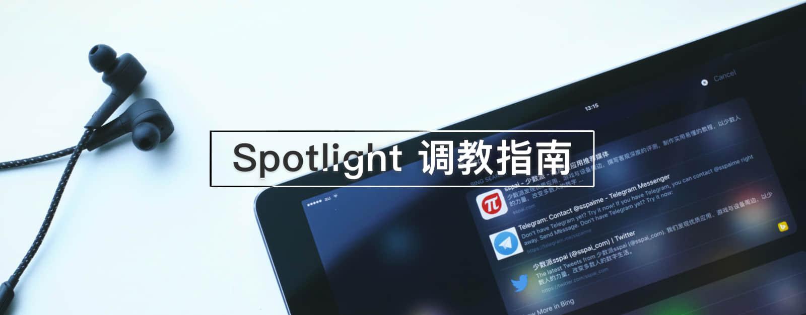 Spotlight 调教指南