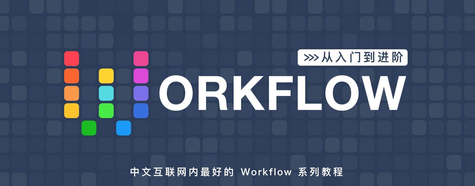 Workflow 系列教程