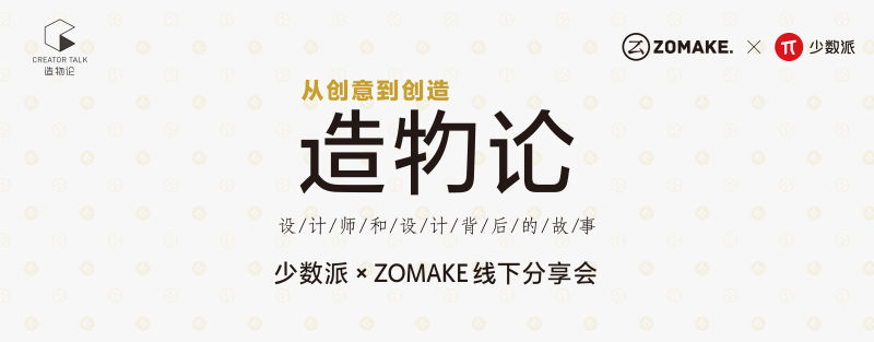 zomake