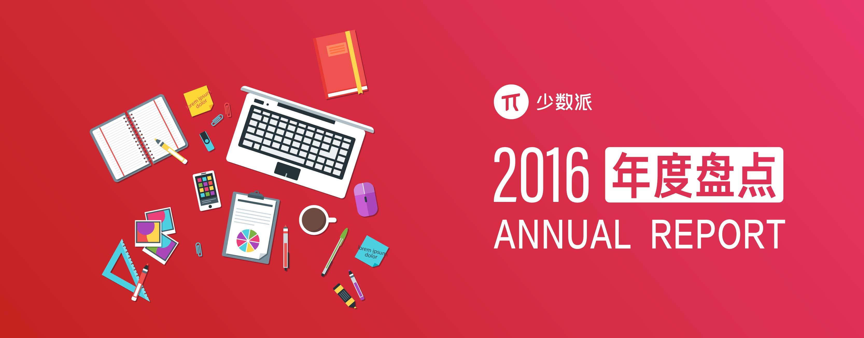 少数派 2016 年度征文活动