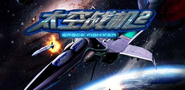 网易出品打飞机游戏:太空战机之极乐空间