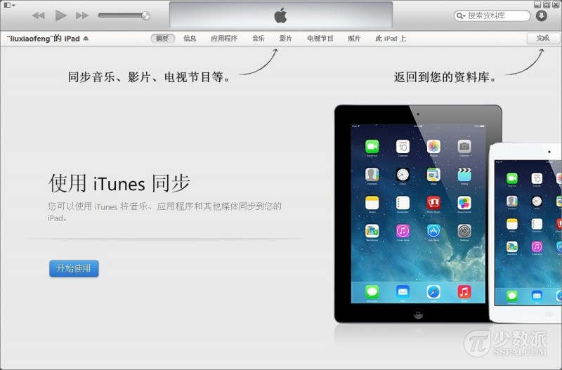 升级 iOS 系统的那些事 升级 恢复 iOS 7 图文教程