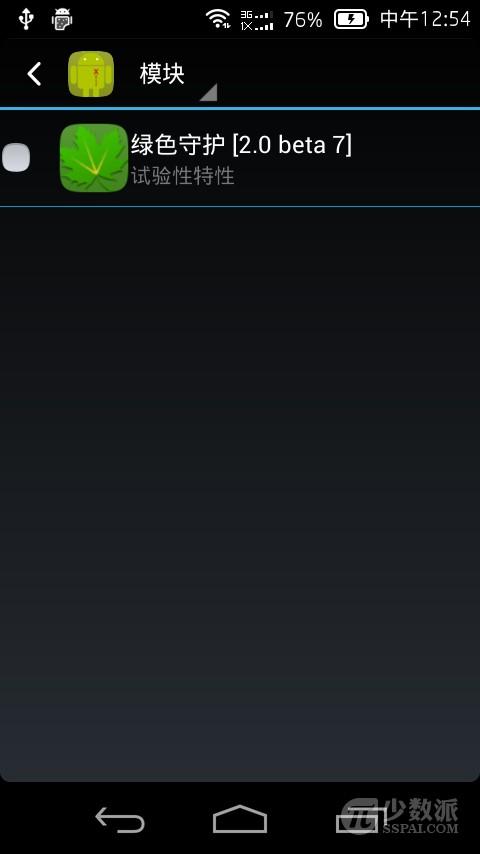 Screenshot_2014-01-03-12-55-01.png