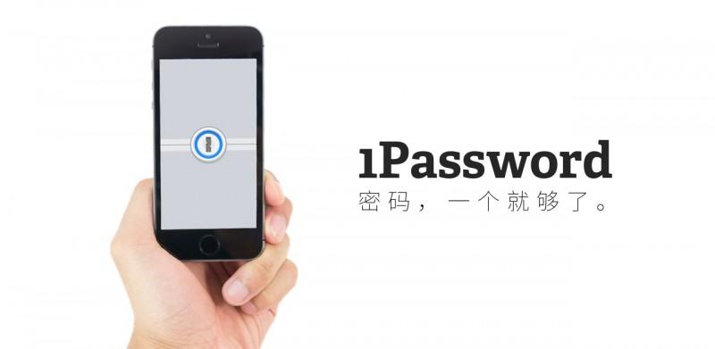 是时候在 iPhone 上忘掉密码了:1Password 5.0 for iOS 上手完全指南