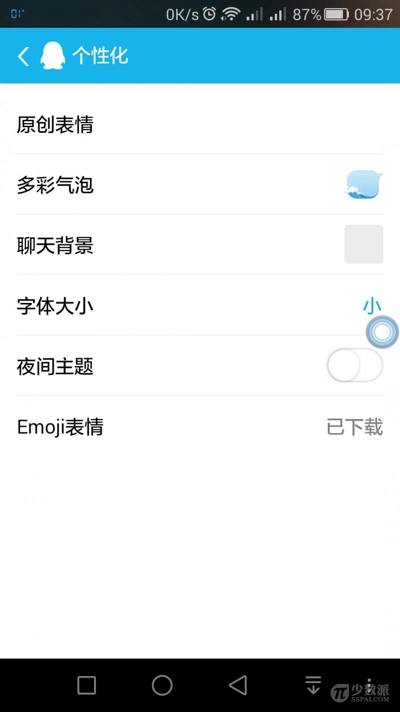 qq 轻聊版更新,支持 emoji图片