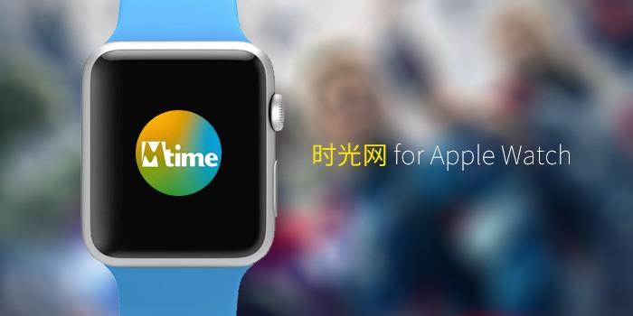 Apple Watch 电影票应用体验报告:时光网