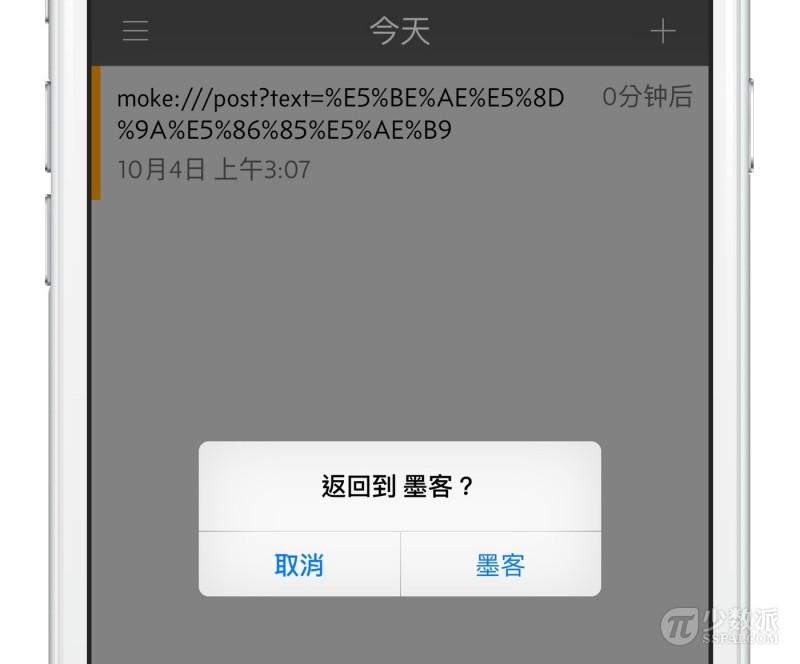 URL Schemes 使用详解 - iOS - 源码 | Zero Status - 10