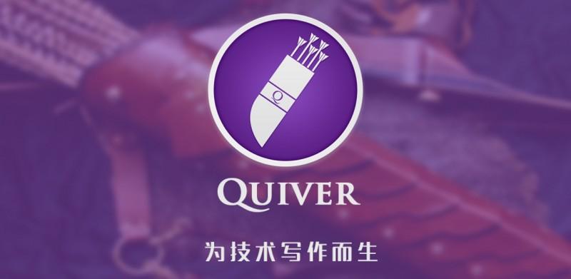 技术写作者的专属笔记本:Quiver