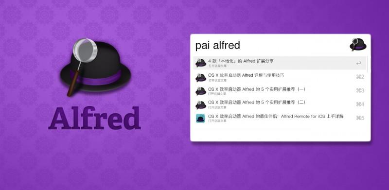 4 款「本地化」的 Alfred 扩展分享