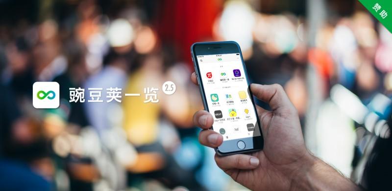 手机容量吃紧也能「一览」所有资讯:豌豆荚一览 2.5 [福利]