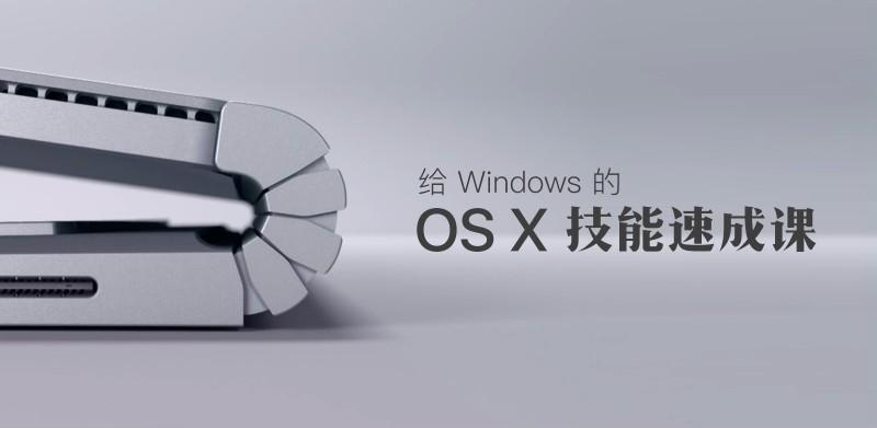 这 8 款应用,让 Windows 也拥有 OS X 的优秀特性