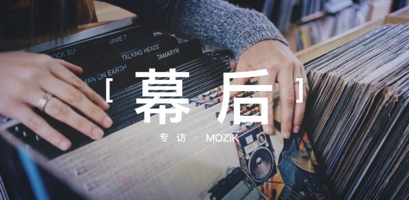 幕后 | 他们精挑细选,就想让你听不曾听过的好音乐:情绪音乐电台 MOZIK