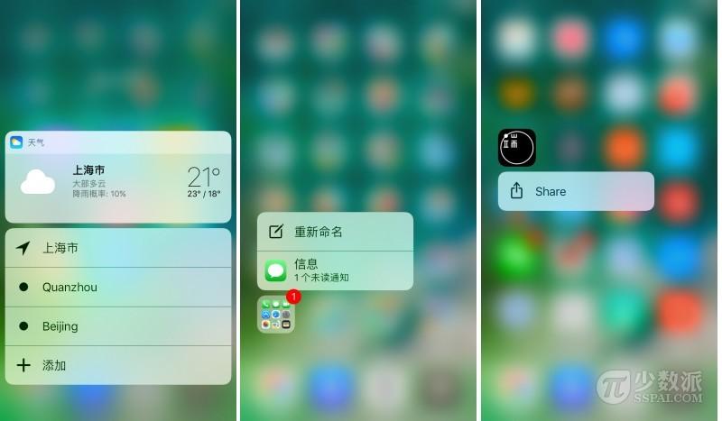 iOS10 应用图标和文件夹新增的 3D Touch 功能