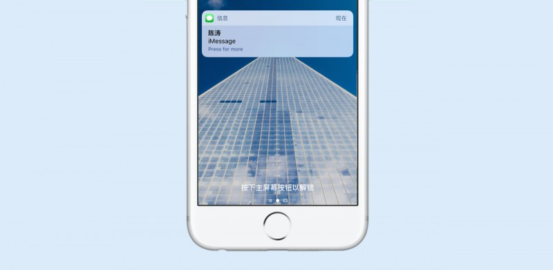 具透 · iOS 10 | 拿起手机就亮屏、新的 Home 键解锁、不一样的锁屏界面