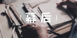 幕后 | 他独立开发了「图床神器」iPic,并想坚持做小圈子里的个性化产品