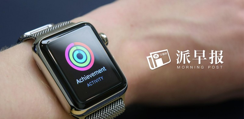 派早报:今年有两款新 Apple Watch,PlayStation 4 NEO 下月发布,新 MacBook Pro 将集成 Touch ID 等