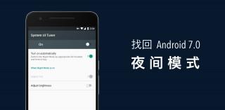 帮你找回 Android 7.0 夜间模式的 2 款应用