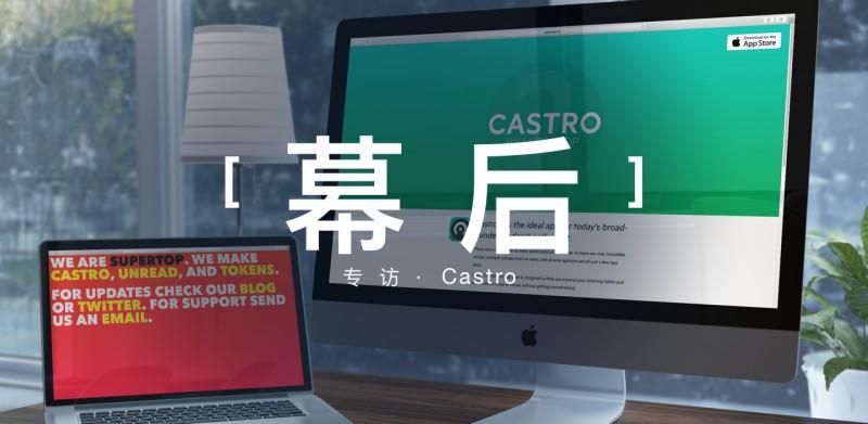 幕后丨长达 22 个月的开发,他们只为做出一款令自己满意的播客应用:专访 Castro