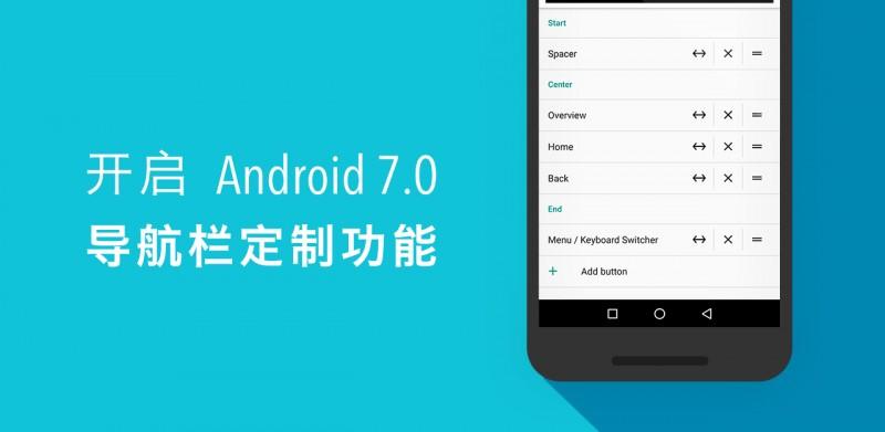 开启 Android 7.0 隐藏的导航栏定制功能