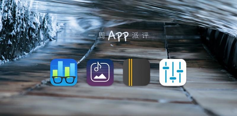 一周 App 派评:新机跑分 Geekbench 4、支持 RAW 图片 Snapseed 2.9、全能录音笔记 Notetracks、轻简汇率 Pecunia