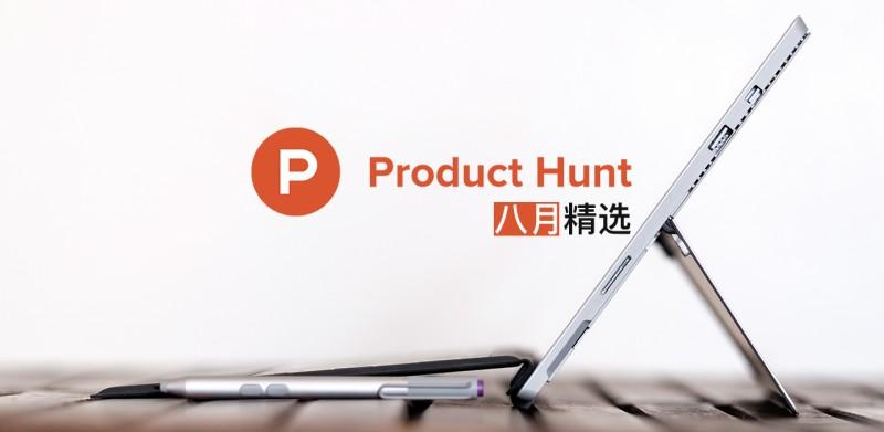 10 款值得你关注的新产品:Product Hunt 八月精选