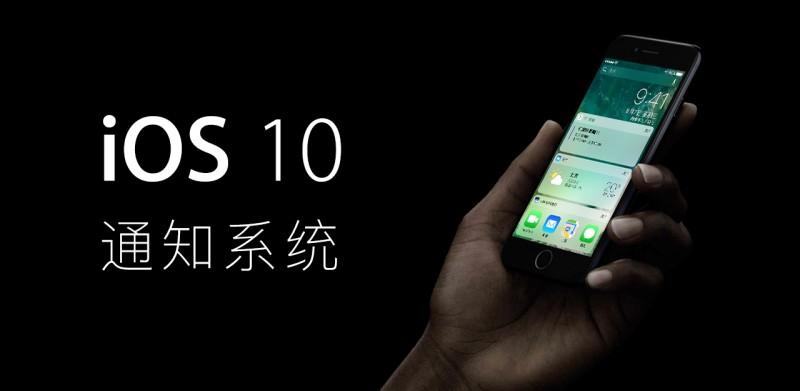 具透丨好的 iOS 体验,从用好通知开始:iOS 10 通知详解