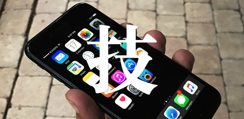 iPhone 7 如何重启和进入恢复 / DFU 模式丨一日一技