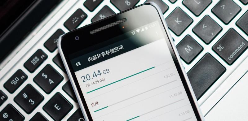 低配 Android 生存指南(上):存储空间优化