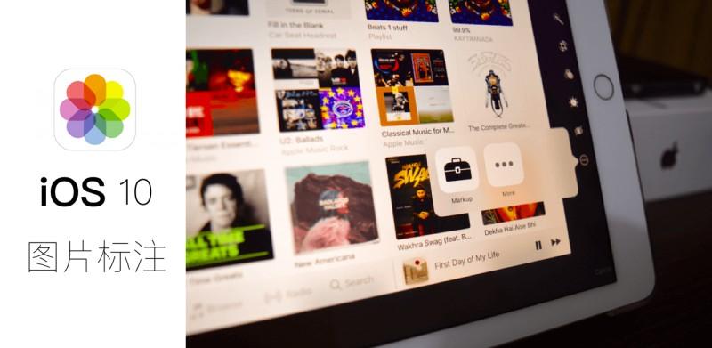 具透丨你可能还不知道,iOS 10 自带了一个好用的图片标注功能