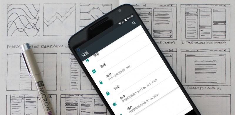 我是如何折腾我的低配 Android 的   Matrix 精选