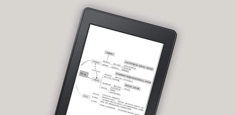 如何用 Kindle 高效地做笔记?