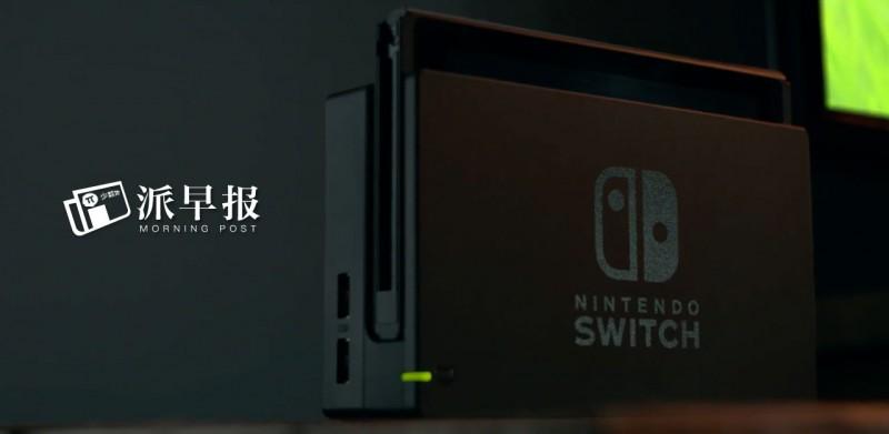 派早报:任天堂发布 Nintendo Switch 游戏机,MacBook Pro 的触控条叫 Magic Toolbar,360 云盘关闭个人服务等