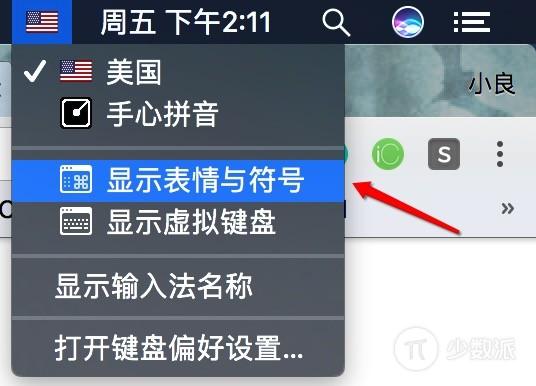键盘 -> 显示表情与符号