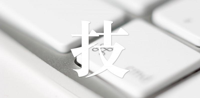 在 Mac 上快速输入 ⌘、⌥、⇧ 等特殊字符丨一日一技 · Mac