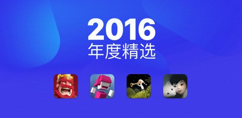 合辑丨App Store 2016 年度精选游戏详解
