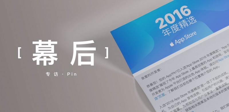 幕后 | 苹果年度十佳 App 中,他是唯一的国内独立开发者:专访 Pin