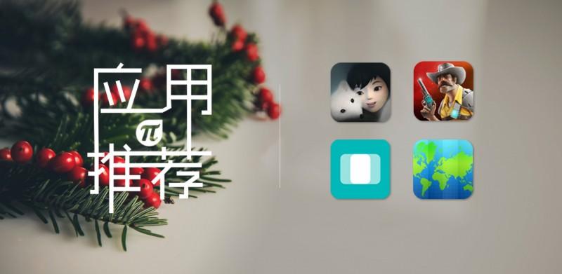 一年仅一次的 App 最佳入手时机:圣诞促销 App & 游戏汇总(12.27 更新至 67 款)