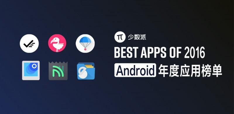 我们眼中的年度 Android 应用 | 少数派 2016 年度盘点