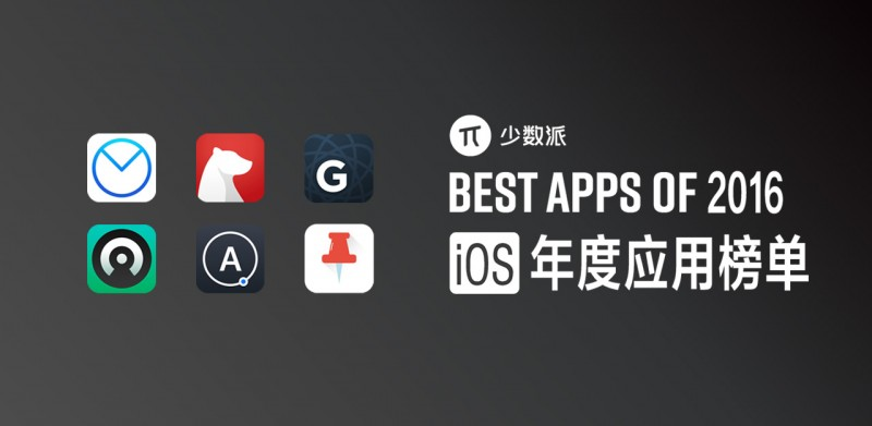 今年我们眼中的年度 iOS 应用 | 少数派 2016 年度盘点