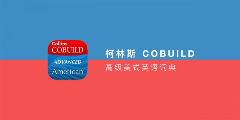 柯林斯 COBUILD 词典:助英语初学者登堂入室 | Matrix 精选