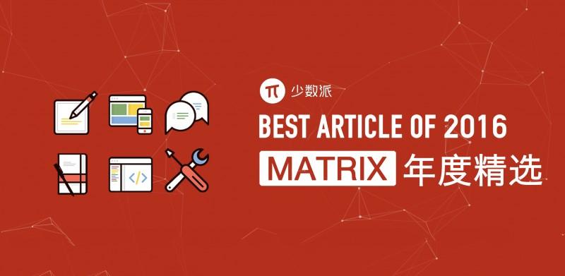 你所期待的 Matrix 2016 年度总结,现以精选集呈现 | Matrix 精选集