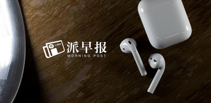 派早报:AirPods 充电盒异常掉电,Win 10 或加入「游戏模式」,Nitendo Switch 支持蓝牙和 5G WiFi 等