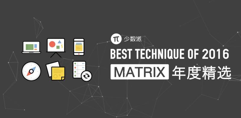 助你在数字生活举重若轻 | Matrix 2016 年度精选集