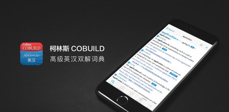 [限时特惠] 「物書堂」又出了一本柯林斯词典,这次是你们想要的英汉词典丨App+1