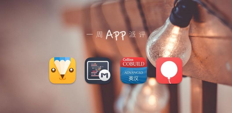一周 App 派评:高亮工具 iMark 1.2、长微博阅读 奇点 2.4、Markdown 编辑器 MWeb、动图制作 Momento