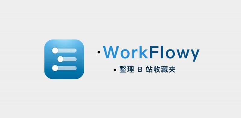 如何用 Workflowy 整理 B 站收藏夹 | Matrix 精选