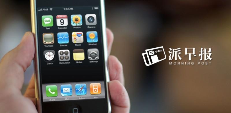 派早报:首款 iPhone 发布十周年,App Store 充值卡已在中国面市,HTC 或推 HTC Vive 手机等